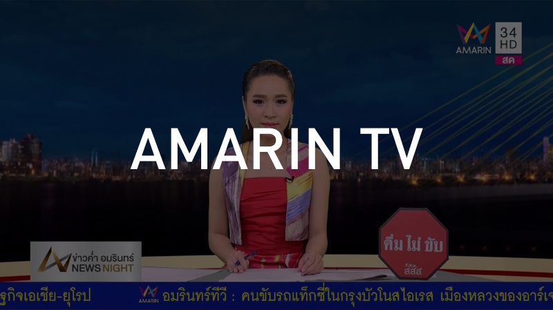 Descargar caso de estudio de Amarin TV